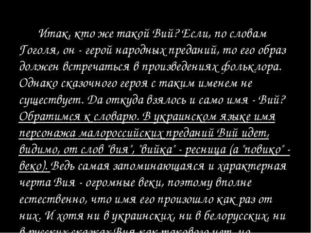 Итак, кто же такой Вий? Если, по словам Гоголя, он - герой народных преданий...