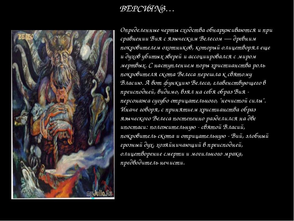 ВЕРСИЯ№3… Определенные черты сходства обнаруживаются и при сравнении Вия с яз...