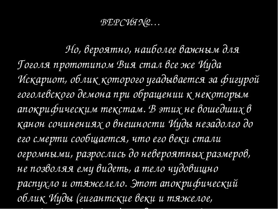 ВЕРСИЯ№2… Но, вероятно, наиболее важным для Гоголя прототипом Вия стал все же...