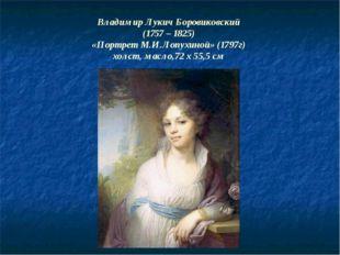 Владимир Лукич Боровиковский (1757 – 1825) «Портрет М.И.Лопухиной» (1797г) хо