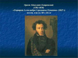 Орест Адамович Кипренский (1782-1836) «Портрет Александра Сергеевича Пушкина»