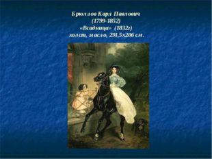 Брюллов Карл Павлович (1799-1852) «Всадница» (1832г) холст, масло, 291,5х206