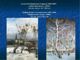 Алексей Кондратьевич Саврасов (1830-1897) «Грачи прилетели» (1871г) Холст, ма