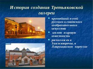 История создания Третьяковской галереи крупнейший музей русского и советского