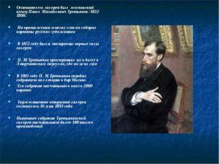 Основателем галереи был московский купец Павел Михайлович Третьяков /1832-189