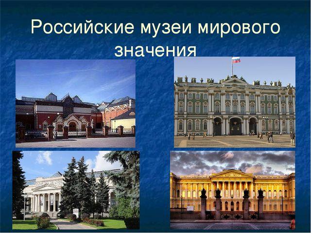 Российские музеи мирового значения