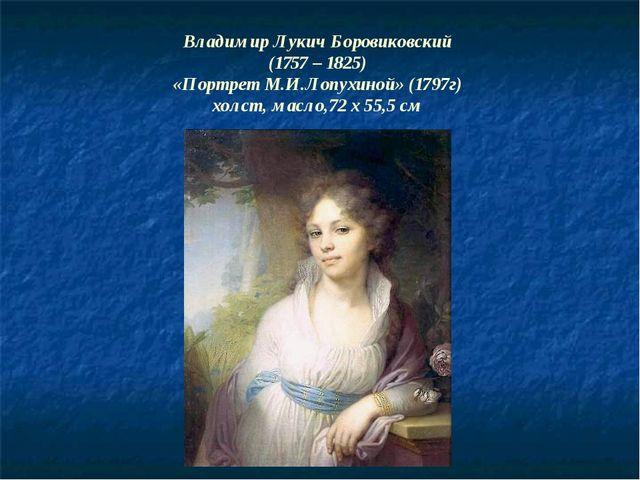 Владимир Лукич Боровиковский (1757 – 1825) «Портрет М.И.Лопухиной» (1797г) хо...