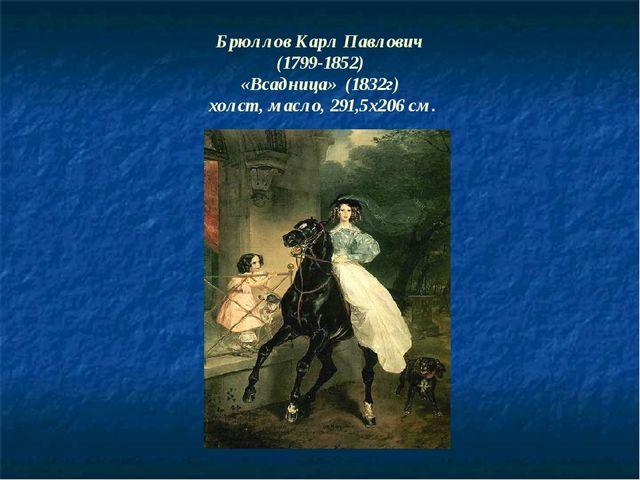 Брюллов Карл Павлович (1799-1852) «Всадница» (1832г) холст, масло, 291,5х206...