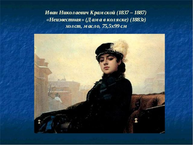 Иван Николаевич Крамской (1837 – 1887) «Неизвестная» (Дама в коляске) (1883г)...