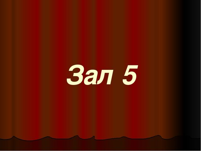 Зал 5