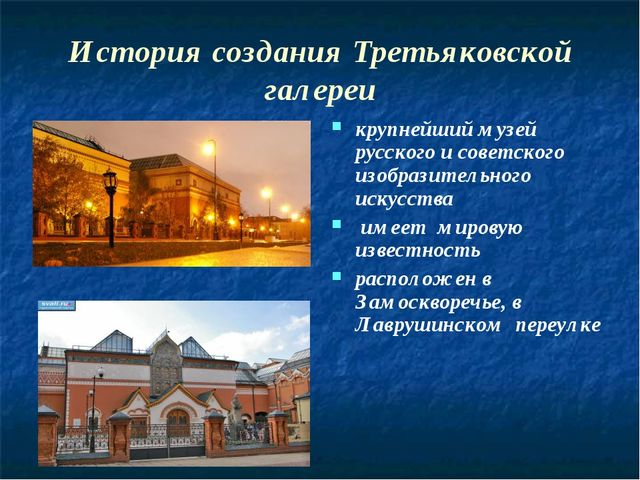 История создания Третьяковской галереи крупнейший музей русского и советского...