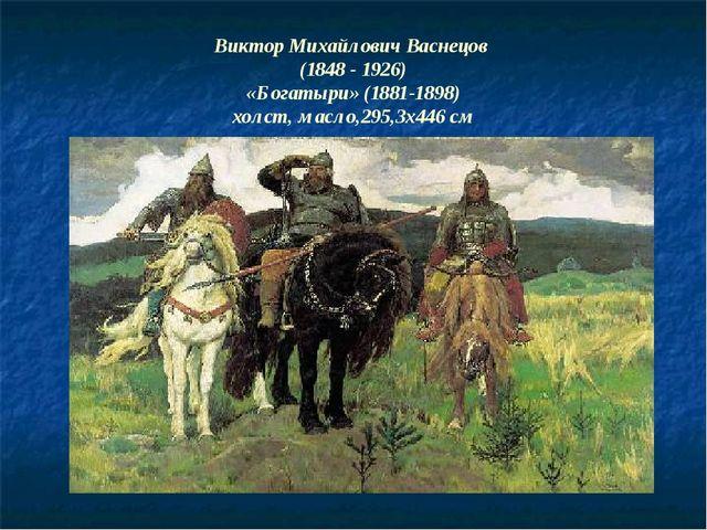 Виктор Михайлович Васнецов (1848 - 1926) «Богатыри» (1881-1898) холст, масло,...