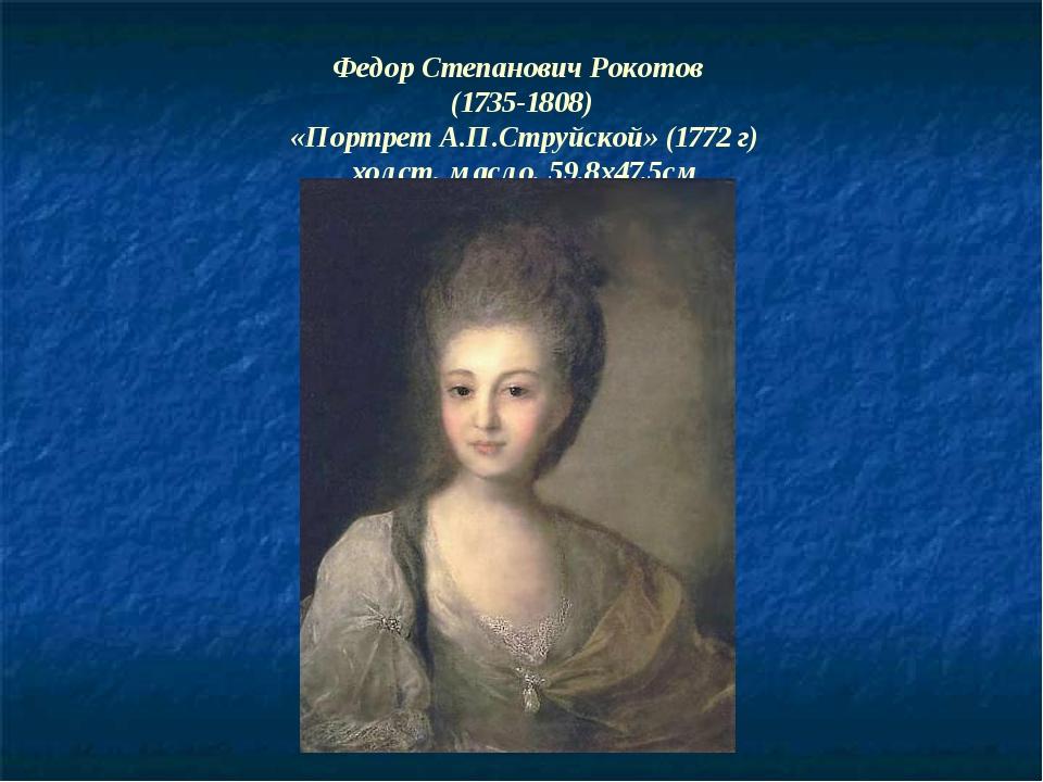 Федор Степанович Рокотов (1735-1808) «Портрет А.П.Струйской» (1772 г) холст,...
