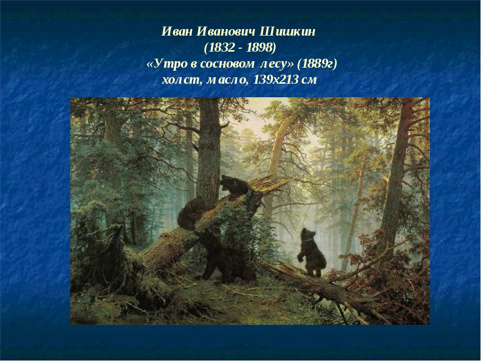 Иван Иванович Шишкин (1832 - 1898) «Утро в сосновом лесу» (1889г) холст, масл...