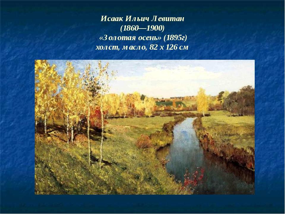 Исаак Ильич Левитан (1860—1900) «Золотая осень» (1895г) холст, масло, 82 x 12...
