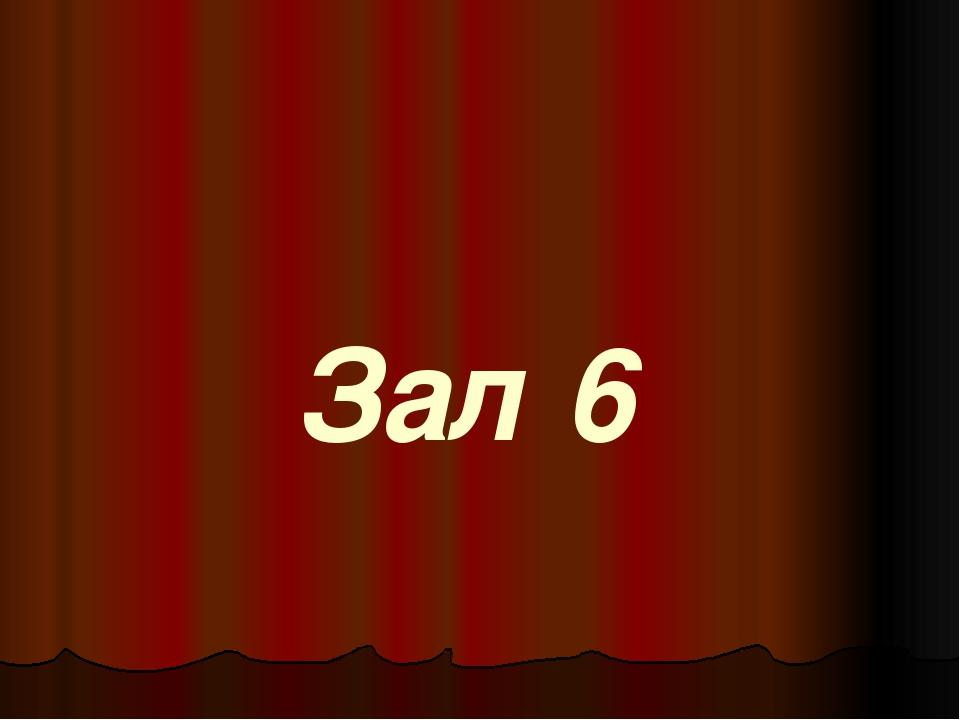Зал 6