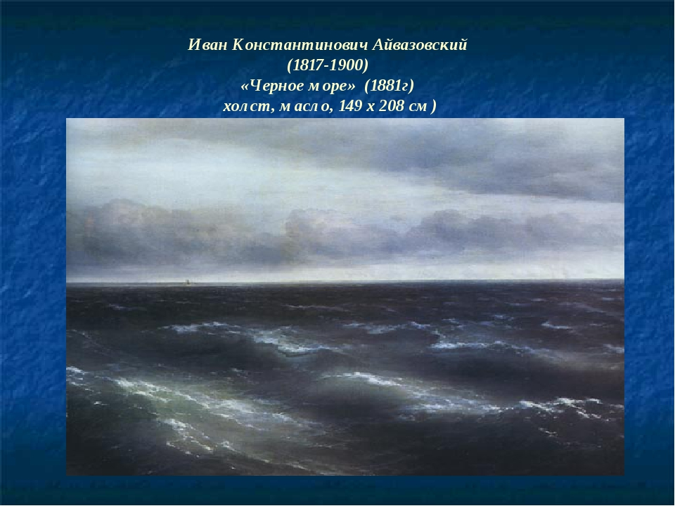 Иван Константинович Айвазовский (1817-1900) «Черное море» (1881г) холст, масл...