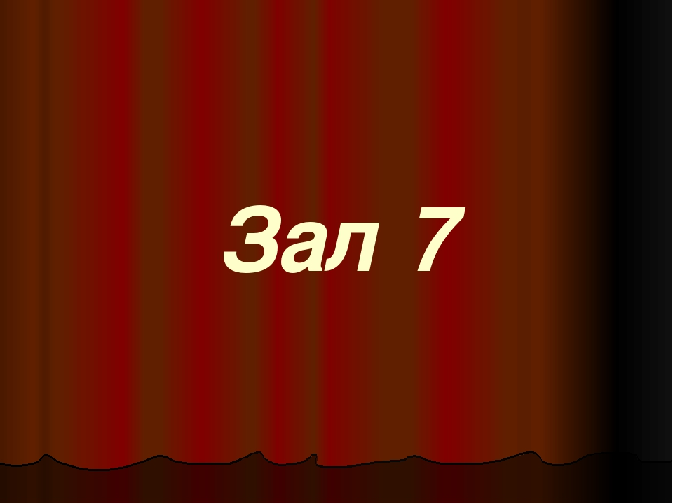 Зал 7