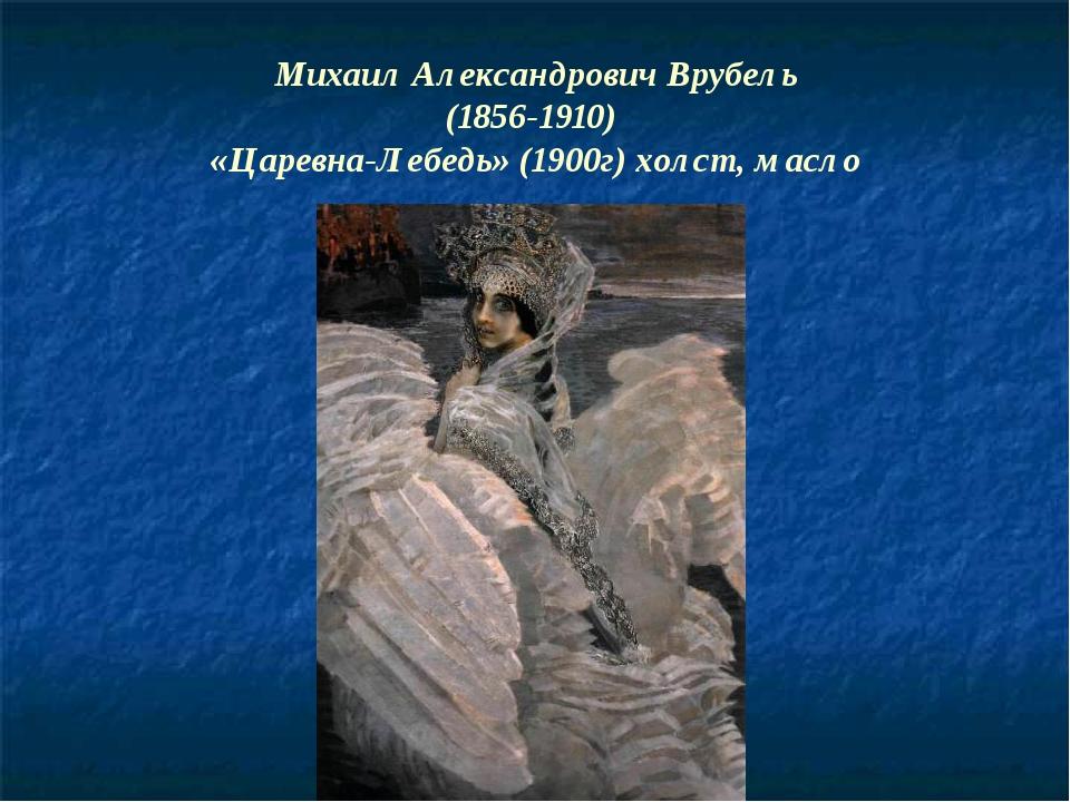 Михаил Александрович Врубель (1856-1910) «Царевна-Лебедь» (1900г) холст, масло