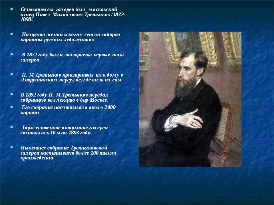 Основателем галереи был московский купец Павел Михайлович Третьяков /1832-189...