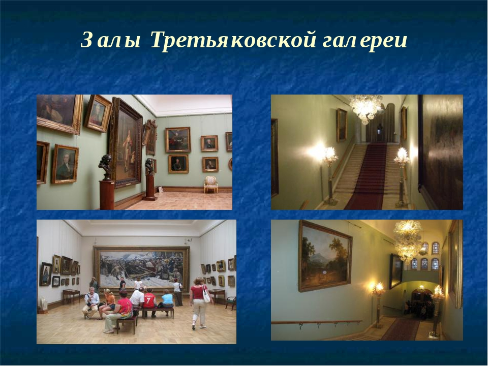 Залы Третьяковской галереи