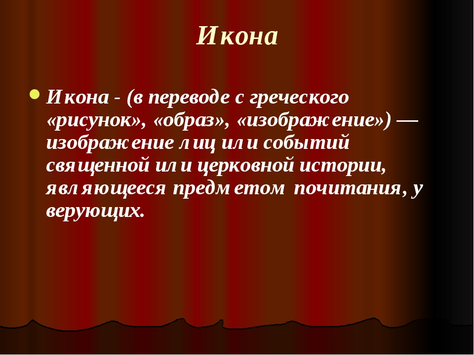 Икона Икона - (в переводе с греческого «рисунок», «образ», «изображение»)— и...