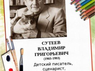 Консультация для педагогов СУТЕЕВ ВЛАДИМИР ГРИГОРЬЕВИЧ (1903-1993) Детский пи