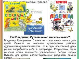 Бывает так: работал человек художником, рисовал картинки к детским книжкам. А