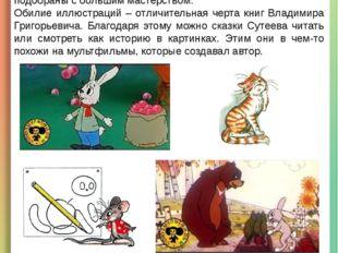 Сутеев – потрясающий детский иллюстратор! Каждая сказка в книгах автора сопро