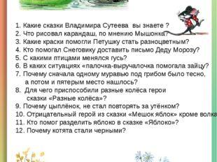 Литературная разминка Проверьте себя! 1. Какие сказки Владимира Сутеева вы зн