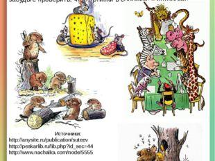 Книжки с произведениями Владимира Сутеева не потеряли своей актуальности и до