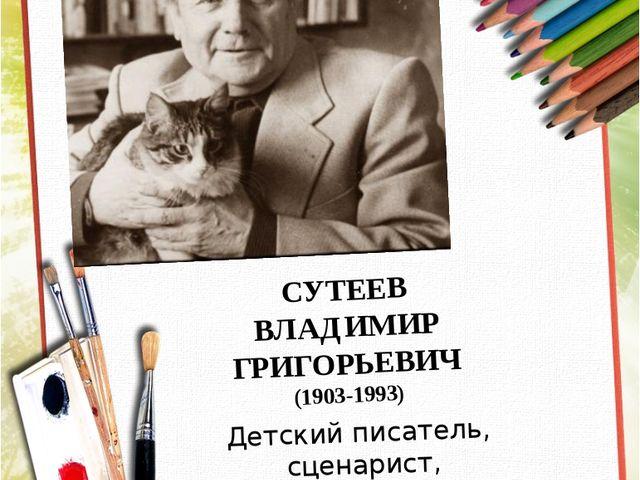 Консультация для педагогов СУТЕЕВ ВЛАДИМИР ГРИГОРЬЕВИЧ (1903-1993) Детский пи...