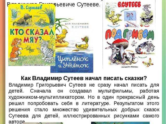 Бывает так: работал человек художником, рисовал картинки к детским книжкам. А...