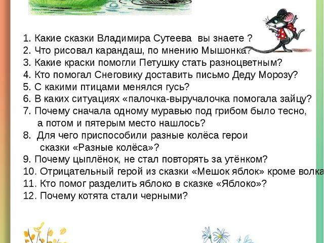 Литературная разминка Проверьте себя! 1. Какие сказки Владимира Сутеева вы зн...