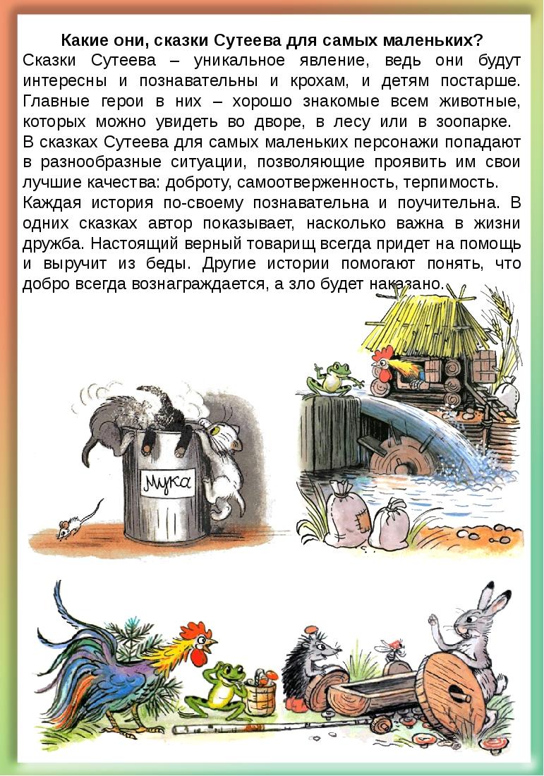 Какие они, сказки Сутеева для самых маленьких? Сказки Сутеева – уникальное яв...