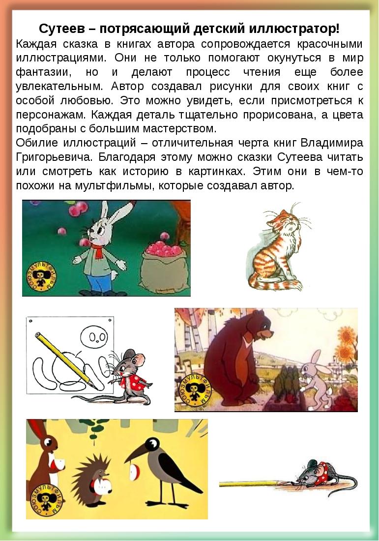 Сутеев – потрясающий детский иллюстратор! Каждая сказка в книгах автора сопро...