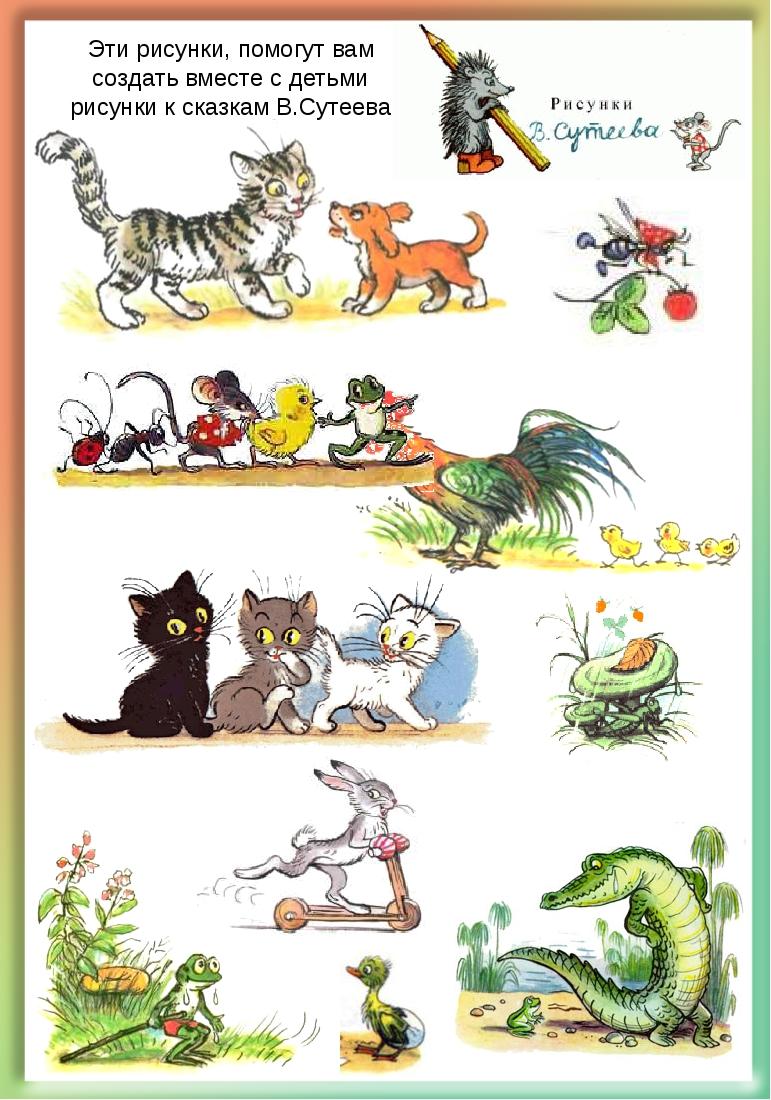 Эти рисунки, помогут вам создать вместе с детьми рисунки к сказкам В.Сутеева