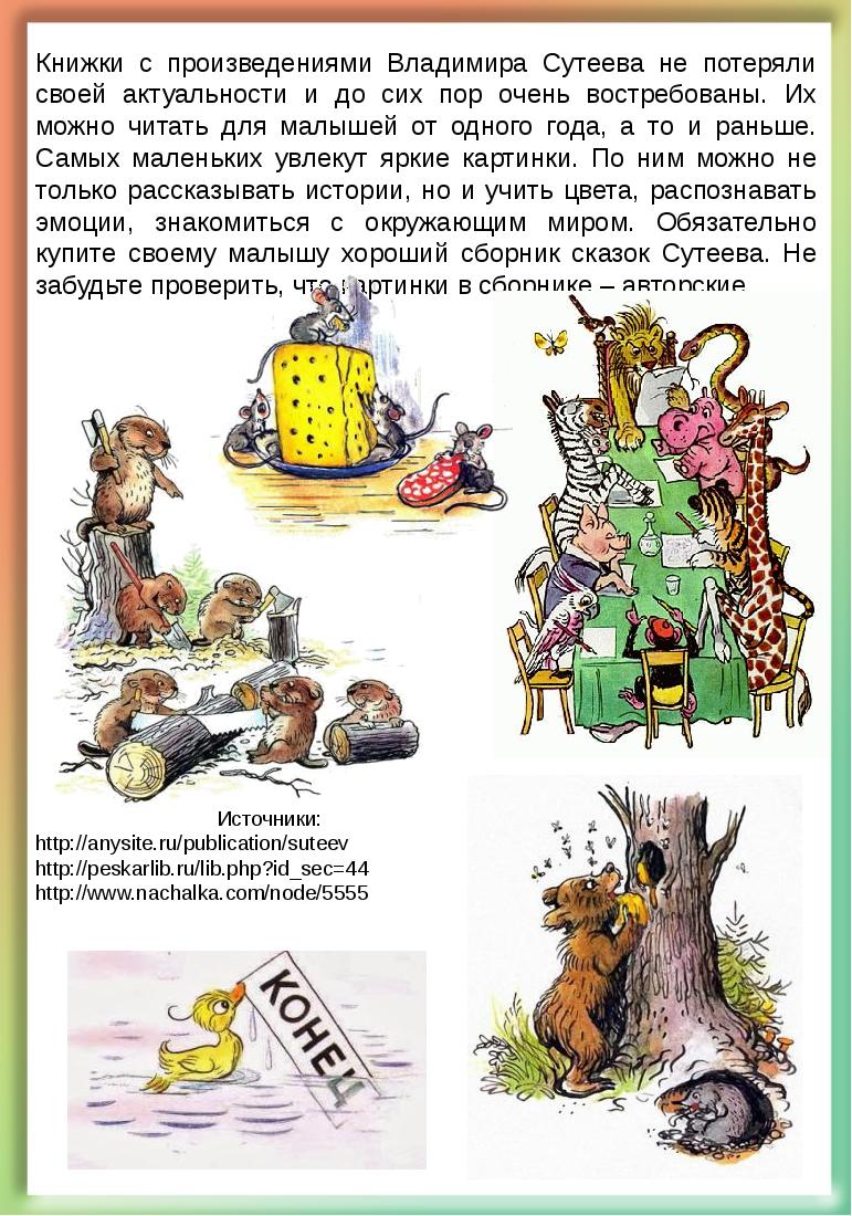 Книжки с произведениями Владимира Сутеева не потеряли своей актуальности и до...