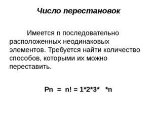 Число перестановок Имеется n последовательно расположенных неодинаковых элеме