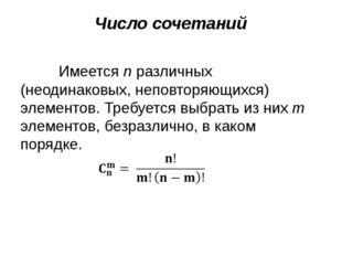 Число сочетаний Имеется n различных (неодинаковых, неповторяющихся) элементов