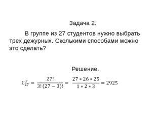 Задача 2. В группе из 27 студентов нужно выбрать трех дежурных. Сколькими сп