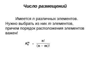 Число размещений Имеется n различных элементов. Нужно выбрать из них m элемен
