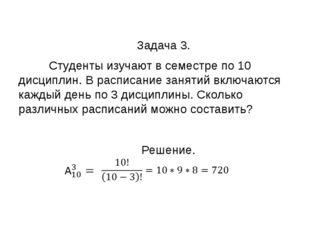 Задача 3. Студенты изучают в семестре по 10 дисциплин. В расписание занятий