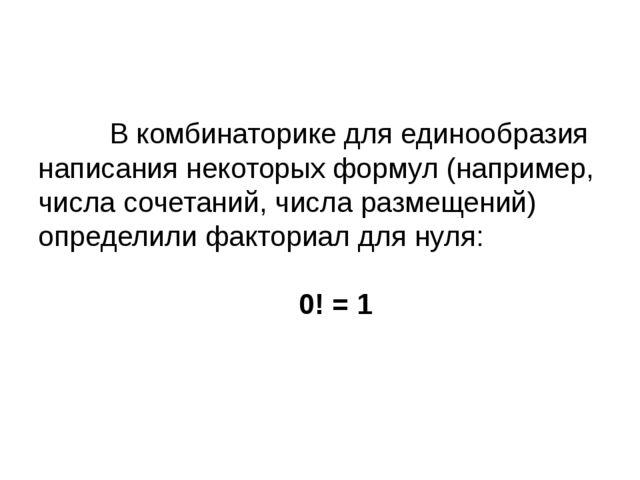 В комбинаторике для единообразия написания некоторых формул (например, числа...