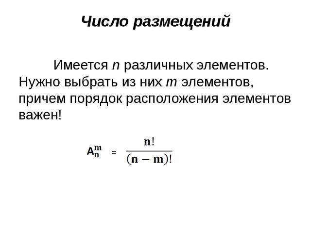 Число размещений Имеется n различных элементов. Нужно выбрать из них m элемен...