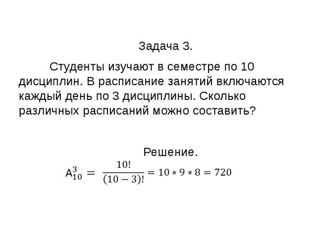 Задача 3. Студенты изучают в семестре по 10 дисциплин. В расписание занятий...