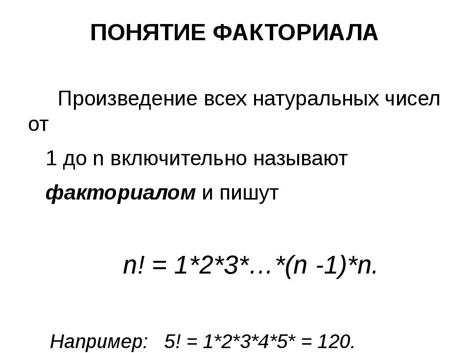 ПОНЯТИЕ ФАКТОРИАЛА Произведение всех натуральных чисел от 1 до n включительно...