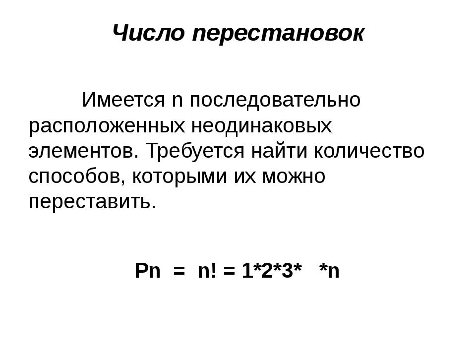 Число перестановок Имеется n последовательно расположенных неодинаковых элеме...