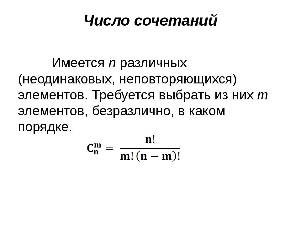 Число сочетаний Имеется n различных (неодинаковых, неповторяющихся) элементов...