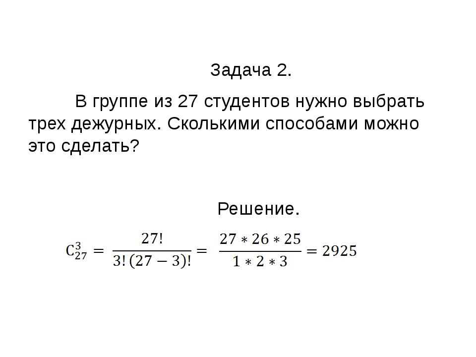 Задача 2. В группе из 27 студентов нужно выбрать трех дежурных. Сколькими сп...